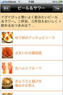 app_lifestyle_otsumami_8.jpg
