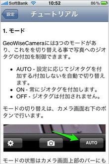 app_photo_geowise_2.jpg