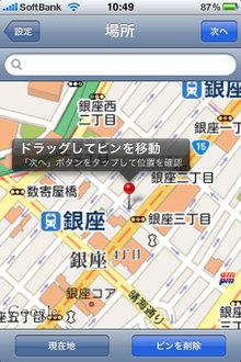 app_photo_geowise_5.jpg