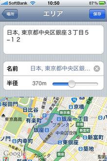 app_photo_geowise_6.jpg