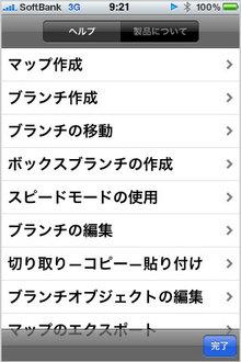 app_prod_imindmap_2.jpg