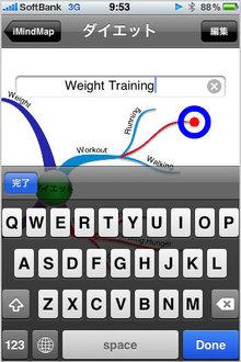 app_prod_imindmap_4.jpg