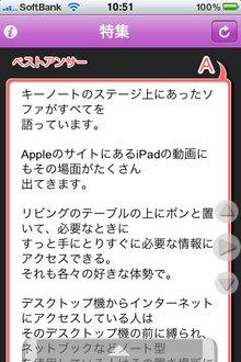 app_ref_chievision_4.jpg