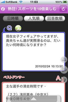 app_ref_chievision_6.jpg