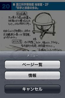 app_ref_museum_5.jpg