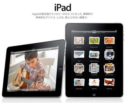 apple_ipad_bom_cost_0.jpg