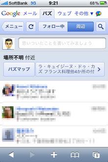 google_buzz_4.jpg