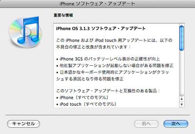 iphone_os_313_0.jpg
