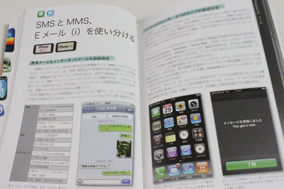 iphone_syle_book_1.jpg