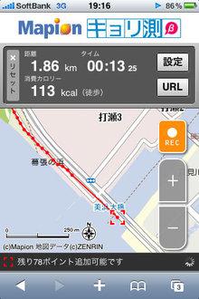 mapion_kyorisoku_2.jpg
