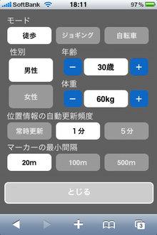 mapion_kyorisoku_3.jpg