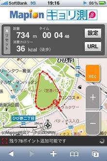 mapion_kyorisoku_4.jpg