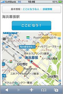 mapion_now_3.jpg