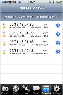 app_edu_torisat_3.jpg