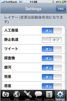 app_edu_torisat_5.jpg
