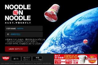 app_game_noodle_1.jpg