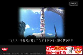 app_game_noodle_2.jpg