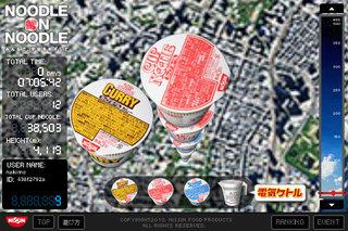 app_game_noodle_3.jpg