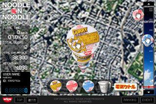 app_game_noodle_4.jpg