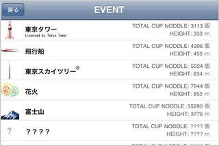 app_game_noodle_5.jpg