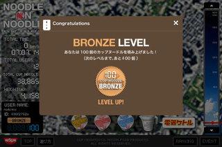 app_game_noodle_6.jpg