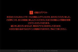 app_game_noodle_7.jpg