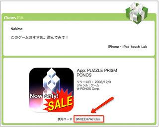 app_gift_3.jpg