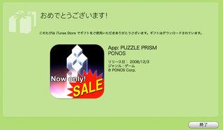 app_gift_5.jpg