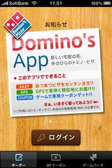 app_lifetyle_domino_1.jpg