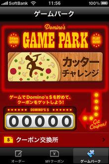 app_lifetyle_domino_10.jpg