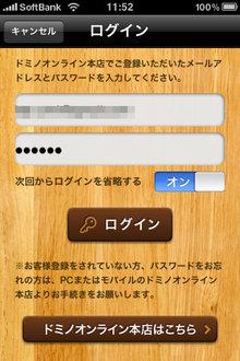 app_lifetyle_domino_2.jpg