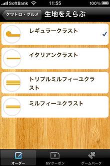 app_lifetyle_domino_7.jpg