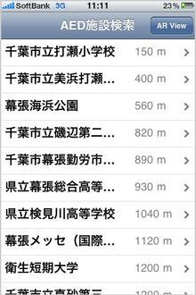 app_med_aedmap_1.jpg