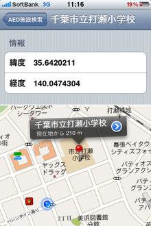 app_med_aedmap_2.jpg
