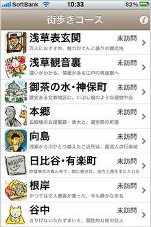 app_navi_shitamachi_2.jpg