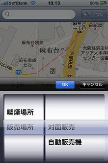 app_navi_smokingmap_6.jpg