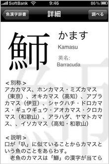 app_ref_sakanahen_3.jpg
