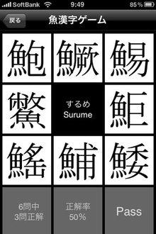 app_ref_sakanahen_9.jpg