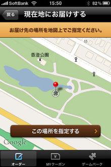 hanami_app_10.jpg