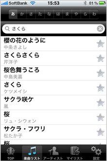 hanami_app_11.jpg
