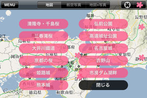 hanami_app_3.jpg