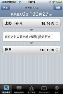 hanami_app_5.jpg