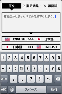 app_ref_excitetranslate_2.jpg