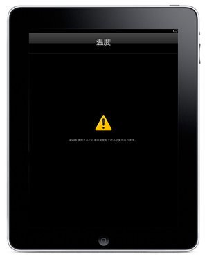 ipad_heat_warning_1.jpg