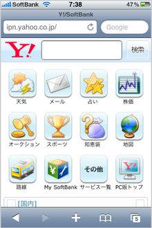 yahooj_renew_1.jpg