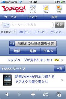 yahooj_renew_2.jpg