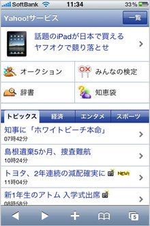 yahooj_renew_3.jpg
