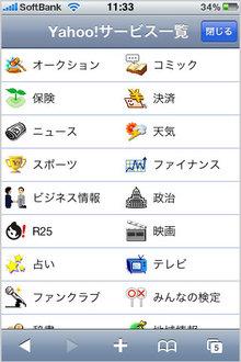yahooj_renew_4.jpg
