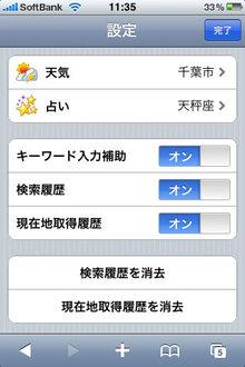 yahooj_renew_6.jpg