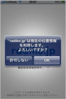 app_ent_radiko_1.jpg